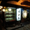 restoran u Kjotu