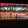 Kockarnica u Kjotu